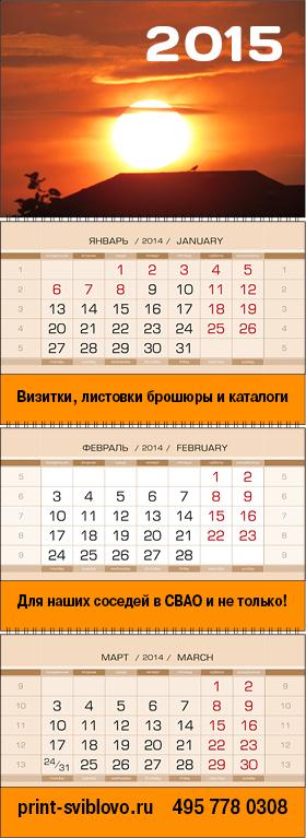 Образец квартального календаря на 2016 год.
