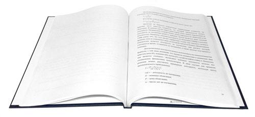 Переплет диплома переплёт диссертации в Москве Свиблово  Раскрытый посредине диплом в твёрдом переплёте